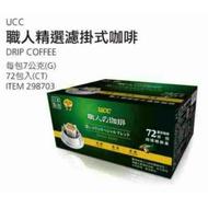 #210#UCC 職人的咖啡 職人精選濾掛式咖啡 7公克X72包 好市多代購 濾掛咖啡 黑咖啡 #298703
