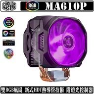 Cooler Master MasterAir MA610P RGB 雙風扇 CPU 散熱器 塔扇