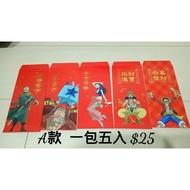 航海王紅包袋(5入)