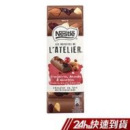 雀巢Nestle L'ATELIER 蔓越莓榛果杏仁牛奶巧克力(100g) 蝦皮24h 現貨