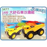 =海神坊=3477 大砂石車沙灘組 14吋 兒童玩具 沙灘車 汽車 戲水 玩沙 海邊 海灘 8pcs