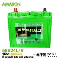 Amaron 55B24L NS60 銀合金 汽車電池 愛馬龍 電瓶 一年保固 46B24L YARIS 蓄電瓶 哈家人