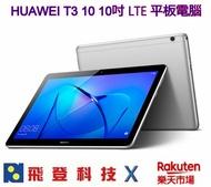 華為 HUAWEI MediaPad T3 10吋追劇平板電腦 可通話功能 2G/16G LTE版本  公司貨含稅開發票