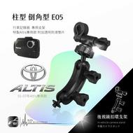 E05【柱型 01~07年altis專用】後視鏡扣環式支架 適用於 愛國者X3 X5 CT7 K1000 B1W