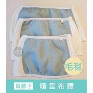 (加高不加價)妮芙露 負離子 毛毯 輕盈護身布腰 護腰 透氣 護腰帶 加工品 小清新寧靜藍