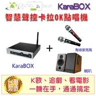【KaraBOX】智慧聲控卡拉OK點唱機(豪華版)