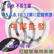 冷氣風管出風口 不銹鋼管束 4英吋.5英吋.6英吋.8.10.12尼龍束環 不鏽鋼束環 尼龍管專用 白鐵束環 束環(175元)