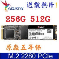 全新發票 威剛 XPG SX6000 PRO 256G 512G M.2 PCIE SSD 另有 SX8200 PRO