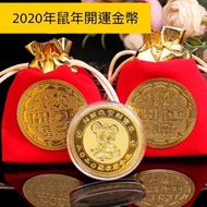 (高雄王批發)2020鼠年紀念金幣 開運錢母金幣 鼠年開運金幣 招財金幣 鼠年發財金 紀念幣 紀念品