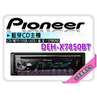 汽車音響批發★ Pioneer 先鋒 DEH-X7850BT CD/iPhone/MP3/USB/AUX/藍芽 平輸