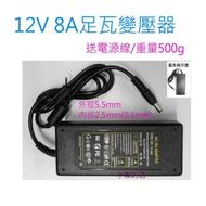 【優質雜貨小舖】12V 8A 足瓦 變壓器 電源 監控 DC 供電器