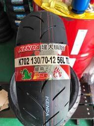 『油工廠』KENDA 建大 鱷魚王 K702 130/70-12 (頂高機/拆胎機安裝) 熱熔胎 完工價1600