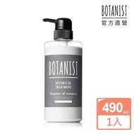 【BOTANIST】植物性潤髮乳_佛手柑&迷迭香490ml(黑炭潔淨型)