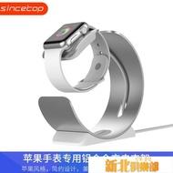 蘋果iwatch手錶apple watch5/2/3/4代智慧手錶無線充電支架鋁合金