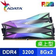 ADATA 威剛 XPG SPECTRIX D60G DDR4-3200 8G*2 CL16 RGB炫光記憶體