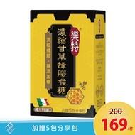樂特 濃縮甘草蜂膠喉糖 內贈5包分享包 15g+1.7g (頂級蜂膠,無添加糖)