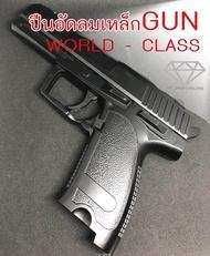 ปืนอัดลม ปืนอัดลมเหล็ก แม็กกาซีน GUN WORLD CLASS