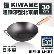 【RIVER LIGHT】日本〈極KIWAME〉超鐵深型北京鍋-原木柄-日本製30cm