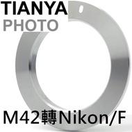 【Tianya天涯】M42轉Nikon尼康F接環的鏡頭轉接環-無檔板無遮蔽環(鏡頭轉接環 轉接環)