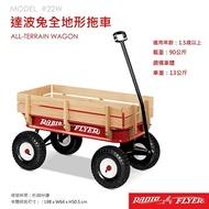 【淘氣寶寶】美國【Radio Flyer】達波兔全地形拖車 #22W型