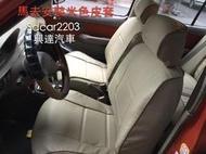 「興達汽車」—MARCH安裝皮套、門板重新貼皮、歡迎汽車百貨、裝潢、洗車場、材料行批購