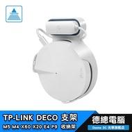 【XPC】TP-LINK DECO M5 M4 X60 X20 E4 P9 壁掛架 收納整理支架