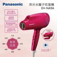 (贈化妝包)Panasonic國際牌 奈米水離子吹風機 EH-NA9A-RP 公司貨