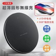 【買一送一現貨秒發】  無線充電器 10W快充 APPLE無線充電器 無線充電盤 iPhone11/小米/三星充電