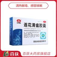Lianhua Qingwen/ointment▬۞Yiling Lianhua Qingwen Capsules, Lianhua Qingwen Capsules, Lianhua Qingwen Capsules, Lianhua Q