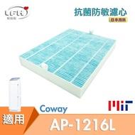 HEPA抗菌防敏濾心 適用Coway AP-1216L COWAY綠淨力空氣清淨機 抗菌濾心 防敏濾網 活性碳濾網