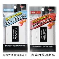 (現貨) 日本境內 GATSBY 蜜粉式清爽吸油面紙/超強力吸油面紙 70枚入