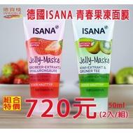 德國ISANA 果凍面膜 Jelly-Maske  50ml