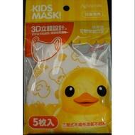 (現貨出清)快潔適黃色小鴨兒童立體口罩