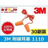 【金物屋】(30副) 3M 附線耳塞 1110 防噪音 軟性耳塞 L123