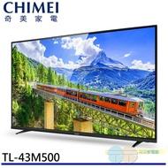 CHIMEI 奇美 43型4K HDR低藍光智慧連網顯示器 TL-43M500