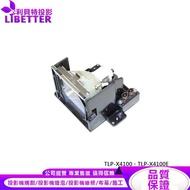 TOSHIBA POA-LMP47 投影機燈泡 For TLP-X4100、TLP-X4100E