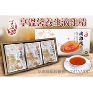 享溫馨養生純滴雞精禮盒(附提袋)  每盒15包:每包60ml