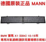 CS車材- 德國正廠正品 MANN 活性碳冷氣濾網 BMW 寶馬 X1 E84 10-15年款 CUK8430 冷濾