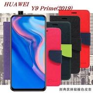 華為 HUAWEI 華為 HUAWEI Y9 Prime(2019)  經典書本雙色磁釦側翻可站立皮套 手機殼【愛瘋潮】