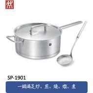 『現貨!專利鍋底壓製技術』德國雙人牌Zwilling 單柄深平煎鍋 + 湯勺 湯鍋組