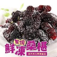 【愛上新鮮】台灣鮮採一級桑椹4盒(150公克/盒)
