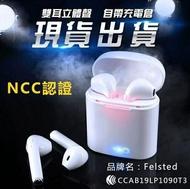 現貨 藍芽耳機 藍芽耳機i7交換禮物藍芽耳機雙耳 無線立體聲帶充電倉tws迷妳藍芽耳機 新年禮物