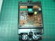 [清倉才有的價格]富士漏電開關 EG52F 2P   15A/20A/30A/40A/50A(魚塭專用