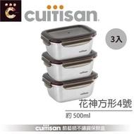 【CUITISAN 酷藝師】304 可微波不鏽鋼保鮮盒 方形4號 500ml 3入組(花神系列)