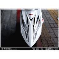 彩貼藝匠 BON 125 車前殼 拉線 P011 (20色)(各一對) 摩特動力 PGO 車膜貼紙