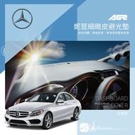 9Ap【免運】妮荳細緻皮避光墊Benz 賓士 V-CLASS W447 GLC X253 VITO 防眩光 台灣製