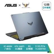【ASUS】TUF Gaming A15 FA506IU-0041A4800H 幻影灰 華碩薄邊框軍規電競筆電 (R7-4800H/GTX1660Ti 6G/16G/512G PCIe/15.6吋F