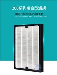 (吉賀)複合型濾網 200系列 配Blueair空氣淨化器 201/203/270E/303機型 JLP-BA-200