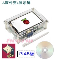 TW12113 / 樹莓派Pi4B 螢幕: 3.5寸 HDMI LCD 顯示器 觸摸顯示屏 (Pi 遊戲系統屏幕)