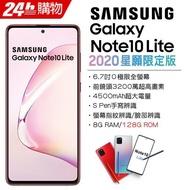 Samsung Galaxy Note10 Lite 8G/128G(空機)全新未拆封 (送9H鋼化保貼/防摔空氣殼)